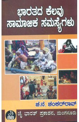 Bharatada Kelavu Samajika Samasyegalu 2 Ba 4 Sem : Mlu