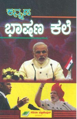 Kannada Bhashana Kale