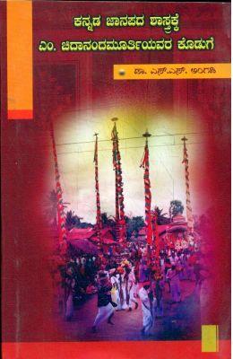 Kannada Jaanapada Shastrakke M Chidanandamurthy Avara Koduge