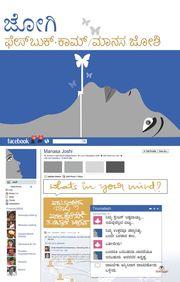 Facebook Dotcom / Manasa Joshi