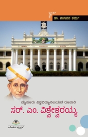 Sir M Vishweshwariah - Mysuru Vishwavidyanilayada Ruvari