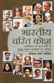 Bharatiya Charit Kosh