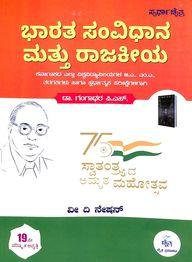 Bharata Samvidhana Mattu Rajakiya Ias Kas Kes Psi Fda :Ba Ma Class Cet