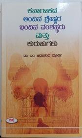Karnatakada Andina Shreshthara Idina Vamshastharu  Mattu Kuruhugalu