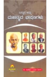 Jagattina Aayda Mahatmara Bhashanagalu