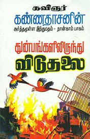 Download free arthamulla hindu matham pdf in tamil blogsmodels.