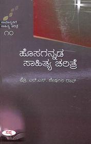 Hosagannada Sahithya Charitre : 10 Samanyanige Sahitya  Charitre