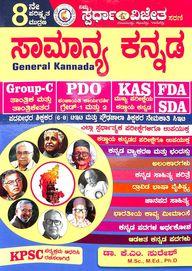 Samanya Kannada : Fda/Sda/Pdo/Tet/Cet Padaveedara Shikshakara 6-8 Nemakati Group C Thantrika Mattu