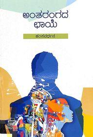 Antharangada Chaye : Sip - 080