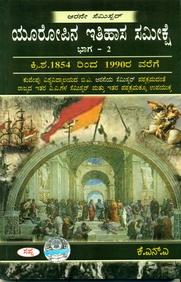 Europina Ithihasa Sameekshe Bhaga 2 1854 To 1990 Ba 6 Sem : Ku