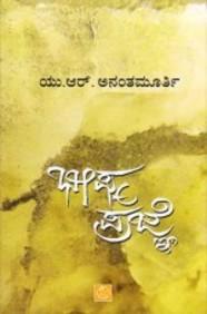 Bheeshma Prajne