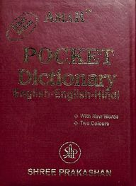 Amar Pocket Dictionary English English Hindi Deluxe Edition