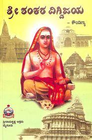 Sri Shankara Digvijaya - 787