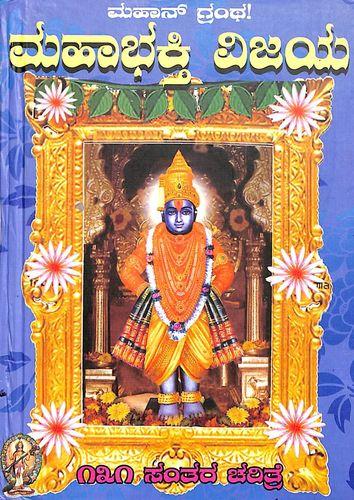Mahabhakti Vijaya 131 Santara Charitre Sarala Kannadadalli