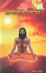 Pranayama Rahasyan - Hindi