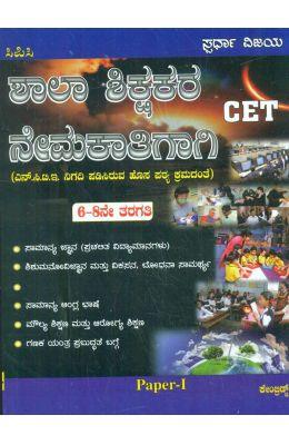 Shala Shikshakara Nemakatigagi Cet 6-8 Paper 1