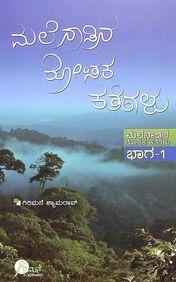 Malenadina Rochaka Kathegalu Bhaga 1