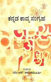 Kannada Kavya Sangraha