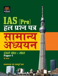 UPSC (Prathmik Pariksha) Samanya Adhyan