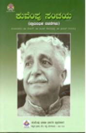Kuvempu Sanchaya