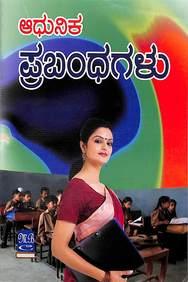 Adhunika Prabhandagalu