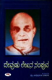 Devudu Lekhana Samputa