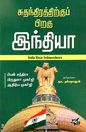 Modern Indian History By Bipin Chandra Pdf