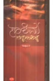 Sa Shi Ma Gadya Sahitya - Samputa 1