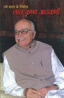 Naye Bharat Ke Nirmata Lal Krishan Advani