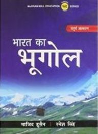 Bharat Ka Bhugol 4th  Edition