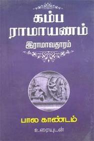 Kamba Raamaayanam Raamaavadharam Kitkinthaa Kaandam Set Of 8 Vols