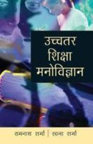 Ucchatar Shiksha Manovigyan [In Hindi]