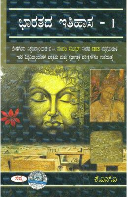 Bharathada Itihasa For 1st Ba 1st Sem : Bu