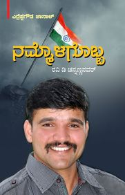 Nammologobba : Ravi D Channannanavar