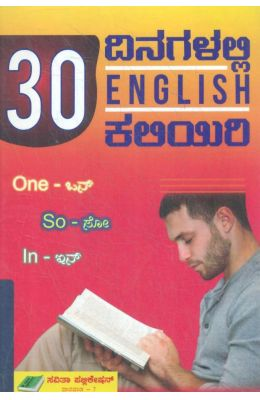 30 Dinagalalli English Kaliyiri