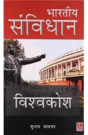 Our constitution by subhash kashyap online dating