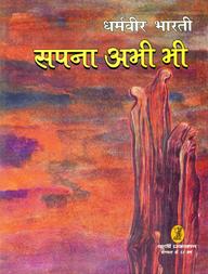dharamveer bharti