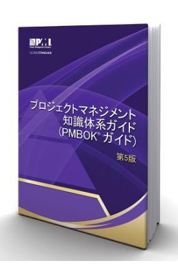 A Guide to the Project Management Body of Knowledge (Pmbok Guide) Fifth Ed.