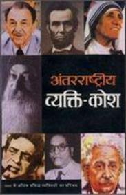 Antharrashtriya Vyakti Kosh