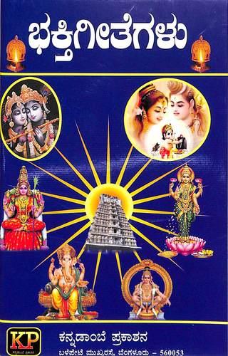 Bhakti Geetegalu