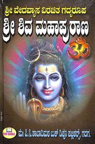Sri Shiva Mahapurana