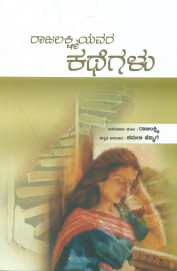 Rajalakshmiyavara Kathegalu