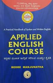 Applied English Course