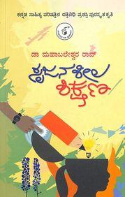 Srujanasheela Shikshana