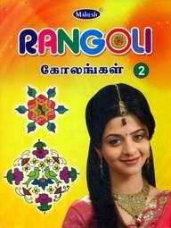 Rangoli 2 - Mahesh