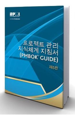 A   Guide to the Project Management Body of Knowledge (Pmbok Guide) Fifth Ed.: Official Korean Translation a Guide to the Project Management Body of K