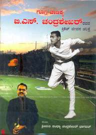 Googly Chanakya Bs Chandra Shekar Avara Cricket Jeevana Charitre