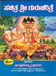Sachitra Sri Gurucharitre