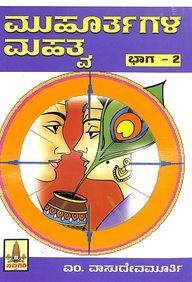 Muhurthagala Mahatva Bhaga 2