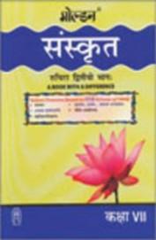 ncert sanskrit book for class 7